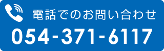 0543716117電話番号リンク